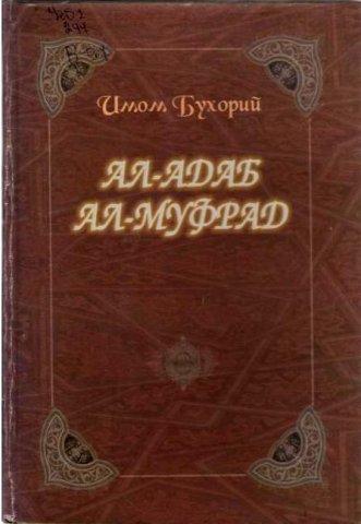 Adab al mufrad.jpg