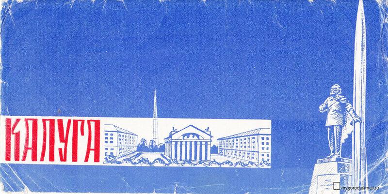 Калуга 1965.