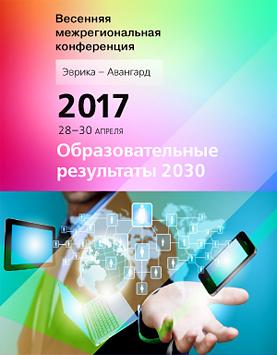 Образовательные результаты - 2030