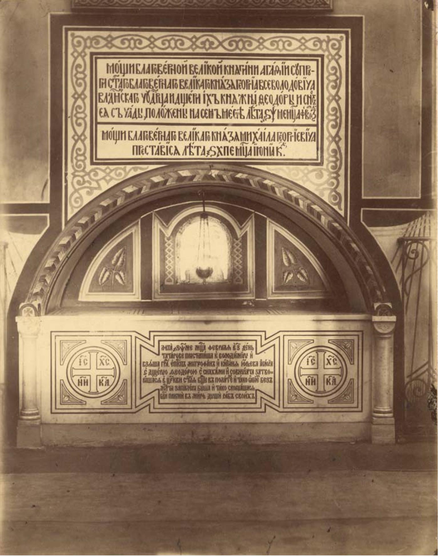 05. Гробница княгини Агафьи в северной галерее. Аркосолий северной стены (третий с запада), с живописным орнаментом. Зборомирский И.М. 1889–1890