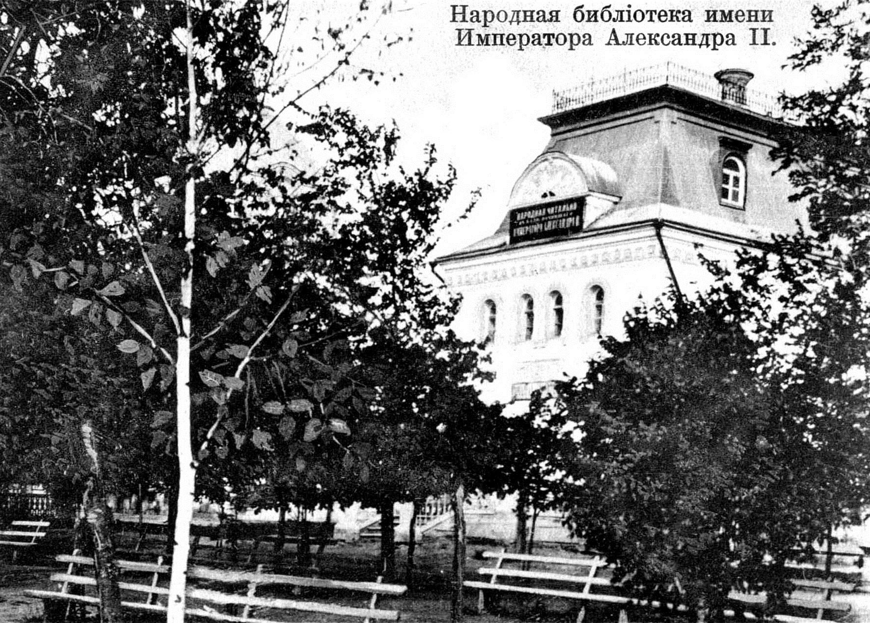 Народная библиотека имени Императора Александра II