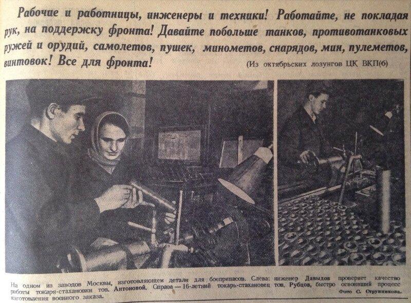 «Правда», 1 ноября 1941 года, советский тыл в ВОВ