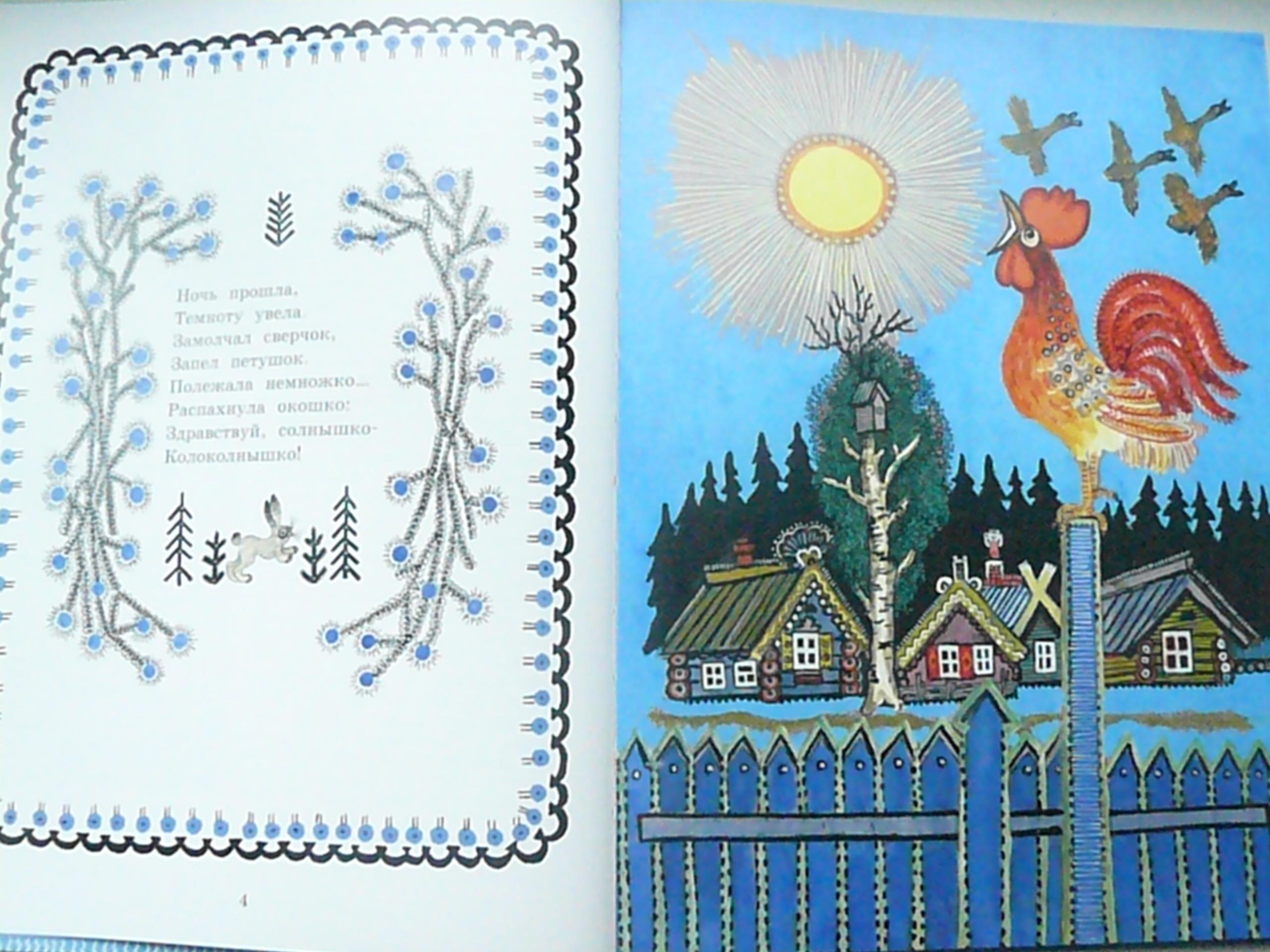 Знакомство с иллюстрациями ю.васнецова