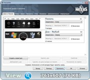 Панель быстрого запуска - Winstep Nexus Ultimate 12.2