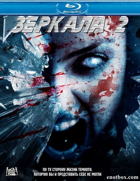 Зеркала 2 / Mirrors 2 (2010/BDRip/HDRip)
