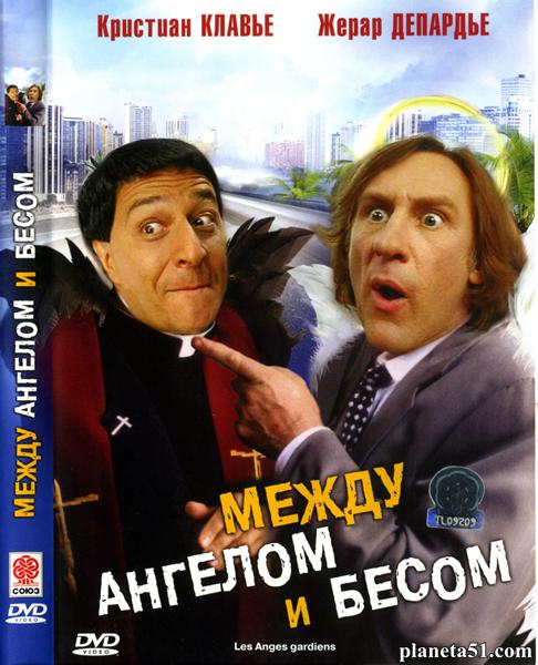 Между ангелом и бесом / Les anges gardiens (1995/HDTV/HDTVRip)