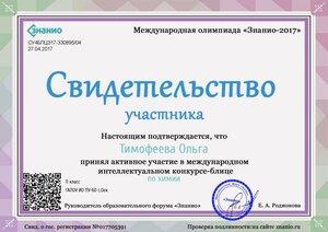 Документ СУ4БЛЦЗ17-330895_04 (Znanio.ru).jpg