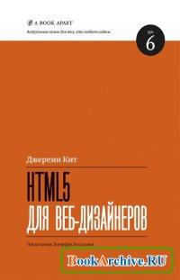 Книга HTML5 для веб-дизайнеров