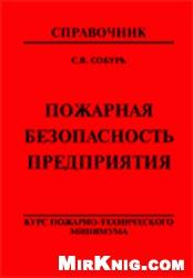 Книга Пожарная безопасность предприятия. Курс пожарнотехнического минимума: Справочник