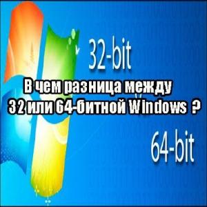 Книга В чем разница между 32 или 64-битной Windows (2013) DVDRip