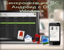 Книга Синхронизация ОС Андроид с ОС Windows