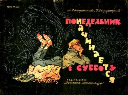 Книга Аркадий и Борис Стругацкие - Понедельник начинается в субботу