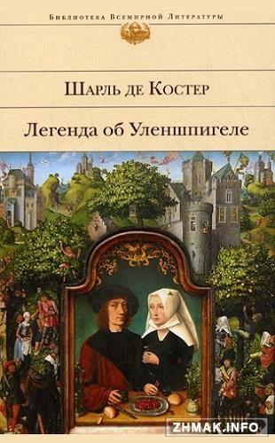 Книга Шарль де Костер Легенда об Уленшпигеле