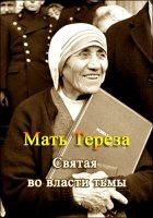 Книга Мать Тереза. Cвятая во власти тьмы / Mother Teresa. Saint Of Darkness (2010) IPTVRip avi  520,76Мб