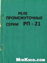 Книга Реле промежуточные серии РП-21. ТО и ИЭ