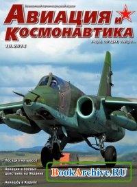 Журнал Авиация и космонавтика №10 (октябрь 2014)