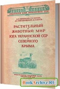 Книга Растительный и животный мир юга Украинской ССР и Северного Крыма