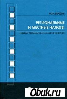 Книга Региональные и местные налоги: правовые проблемы и экономические ориентиры