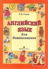 Книга Английский язык для дошкольников