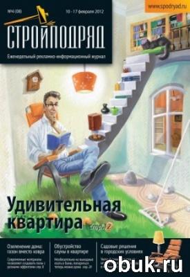 Книга СтройПодряд №4 2012