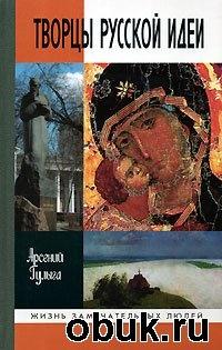 Книга Гулыга Арсений - Творцы русской идеи