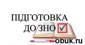Книга Пробне тестування ЗНО 2012. Англійська мова
