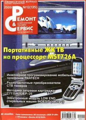 "Книга Журнал ""Ремонт и Сервис"" №12 (135) 2009"