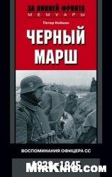 Книга Черный марш. Воспоминания офицера СС. 1938-1945