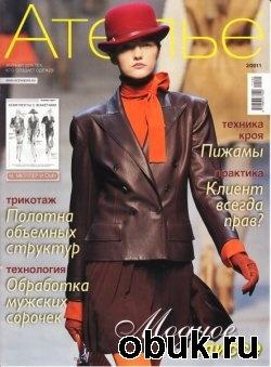 Журнал Ателье №2 (февраль 2011)