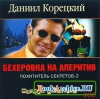 Аудиокнига Бехеровка на аперитив. Похититель секретов-2 (Аудиокнига).