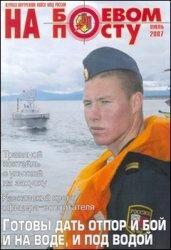 Журнал На боевом посту №7 2007