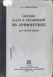 Книга Сборник задач и упражнений по арифметике. Для средней школы