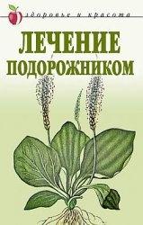 Книга Лечение подорожником