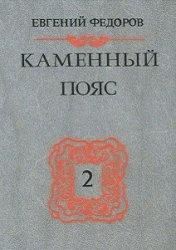 Книга Каменный пояс (Книга 2)