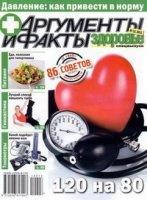 Книга АиФ Здоровье. Спецвыпуск №13 2012 pdf 59,13Мб