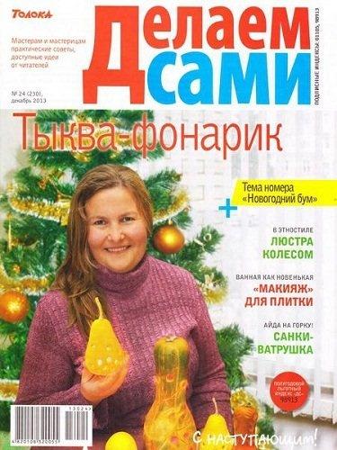 Книга Журнал: Делаем сами №24 (230) [Украина] (декабрь 2013)