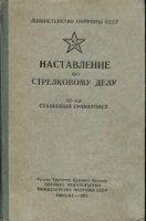 Книга Наставление по стрелковому делу 82-мм станковый гранатомет pdf 4,37Мб