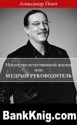 Книга Искусство естественной жизни или Мудрый руководитель pdf, djvu, doc, rtf 1,5Мб