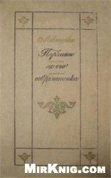 Книга Пуччини и его современники