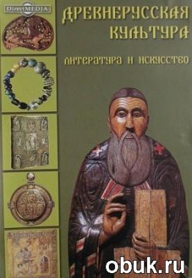 Книга Древнерусская культура - литература и искусство. Том 26