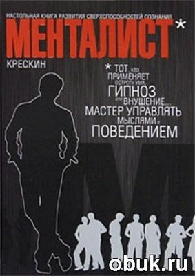 Книга Менталист. Настольная книга развития сверхспособностей сознания