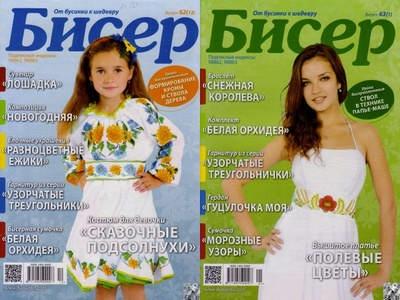 Книга Подшивка журналов: Бисер. От бусинки к шедевру №№62, 63 (12, 1) (2013 - 2014)