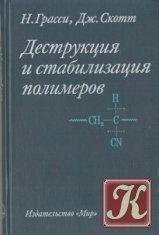 Книга Деструкция и стабилизация полимеров