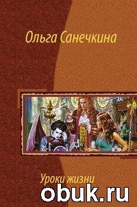 Книга Ольга Санечкина - Уроки жизни