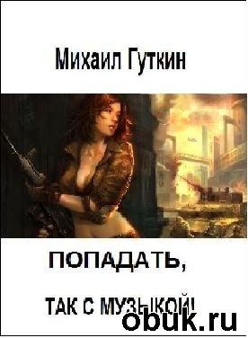 МИХАИЛ ГУТКИН ВСЕ КНИГИ СКАЧАТЬ БЕСПЛАТНО