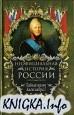 Книга Неофициальная история России. Тайная жизнь Александра I