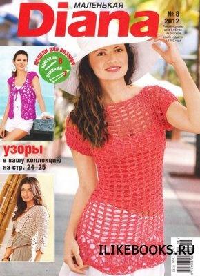 Журнал Маленькая Diana №8 (август 2012)