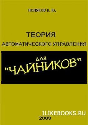 """Книга Поляков Константин  - Теория автоматического управления для """"чайников"""""""