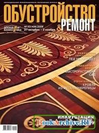 Журнал Обустройство & ремонт №43 2008.
