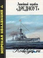 """Морская коллекция № 1996-06 (012). Линейный корабль """"Дредноут"""""""